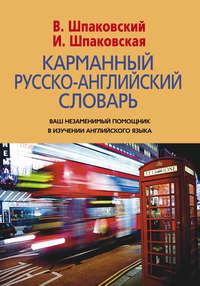 - Карманный русско-английский словарь. 6000 слов и словосочетаний