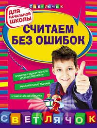 Берестова, Елена Викторовна  - Считаем без ошибок: для начальной школы