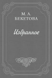 Бекетова, Мария  - О рисунках Александра Блока