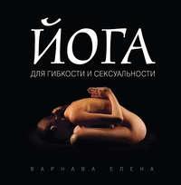 Варнава, Елена  - Йога для гибкости и сексуальности
