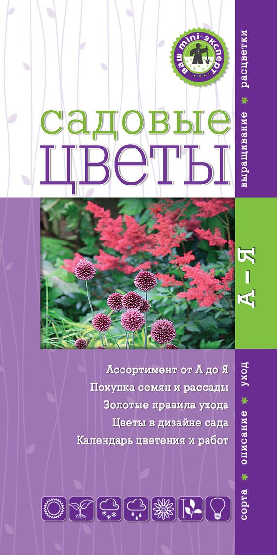 Отсутствует Садовые цветы. Ваш мини-эксперт ISBN: 978-5-699-49049-3 все о выращивании цветов