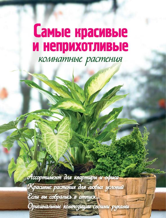 Комнатные растения скачать книги бесплатно