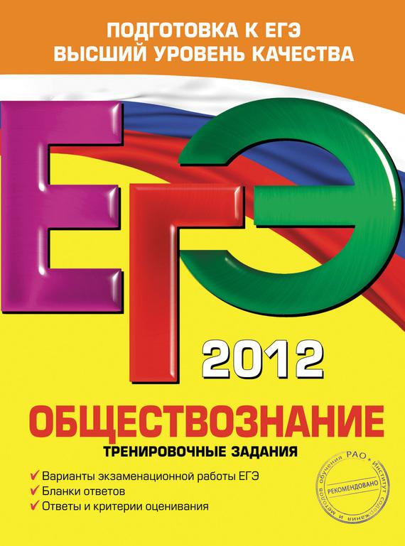 ЕГЭ-2012. Обществознание. Тренировочные задания