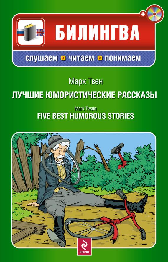 Скачать Лучшие юмористические рассказы / Five Best Humorous Stories (+MP3) быстро