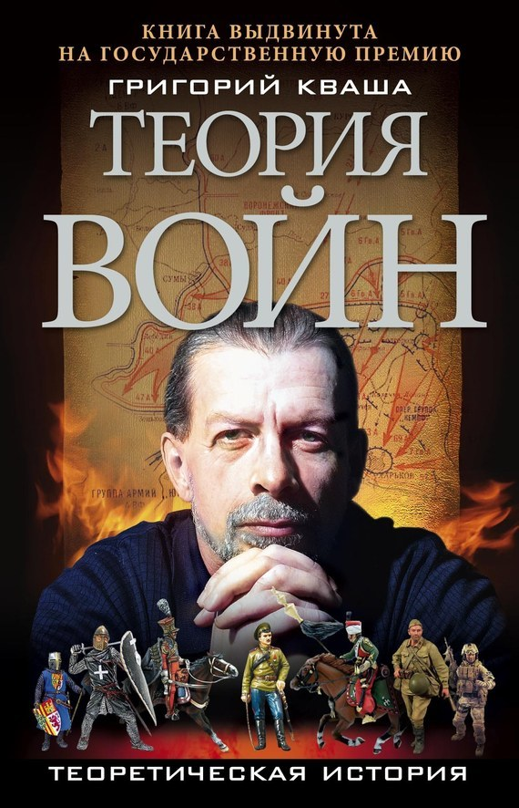 купить Григорий Кваша Теория войн по цене 89.9 рублей