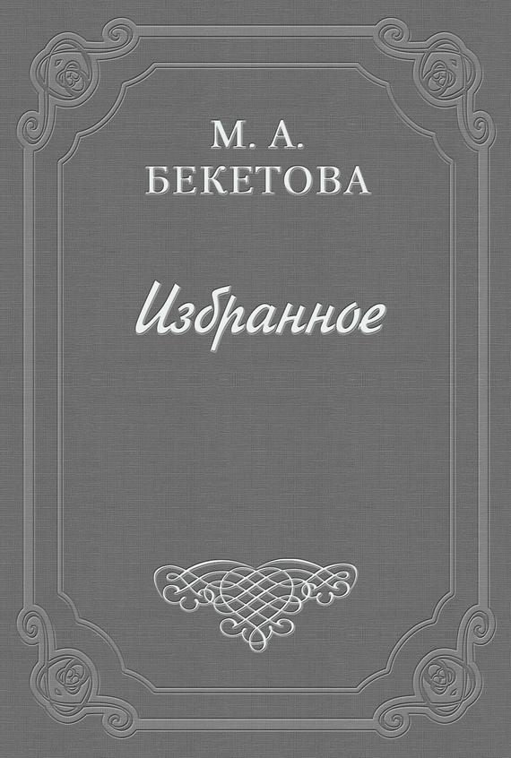 Мария Андреевна Бекетова бесплатно