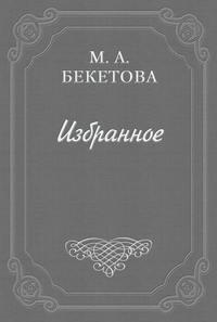 Бекетова, Мария  - Письмо М.А.Бекетовой к В.А.Пясту