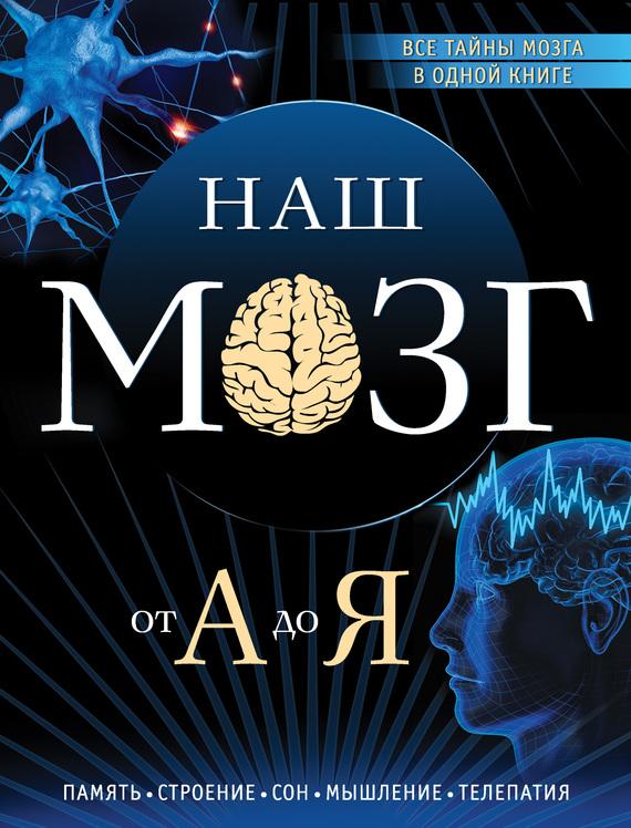 Андрей Дианов Наш мозг от А до Я стивен а почему мы думаем то что мы думаем