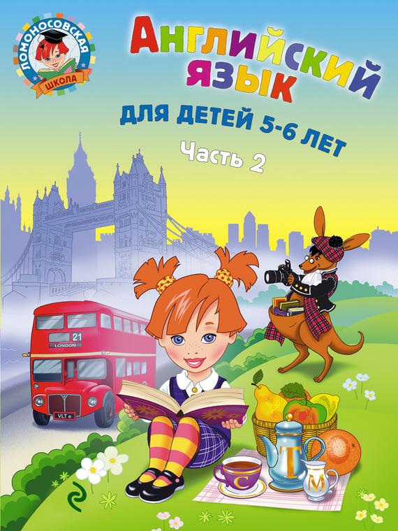 Т. В. Крижановская Английский язык для детей 5-6 лет. Часть 2 крижановская т английский язык для одаренных детей 5 6 лет