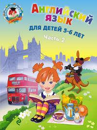 Крижановская, Т. В.  - Английский язык для детей 5-6 лет. Часть 2