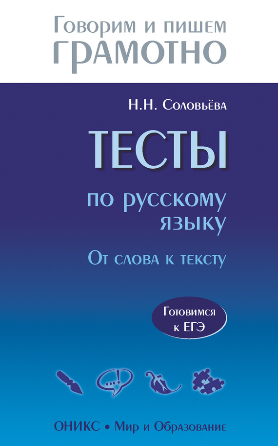 напряженная интрига в книге Наталья Николаевна Соловьева