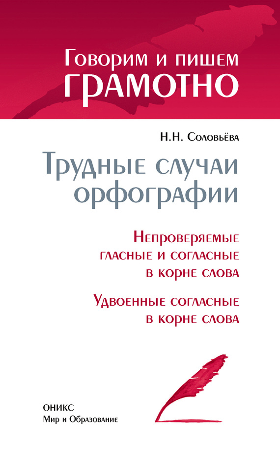 Наталья Николаевна Соловьева бесплатно