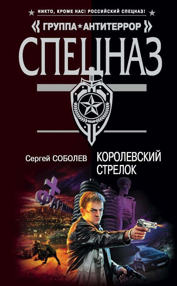 Книга Королевский стрелок