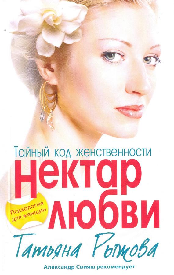 Татьяна Рыжова Тайный код женственности. Нектар любви