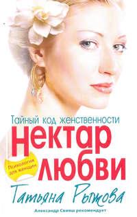 Рыжова, Татьяна  - Тайный код женственности. Нектар любви