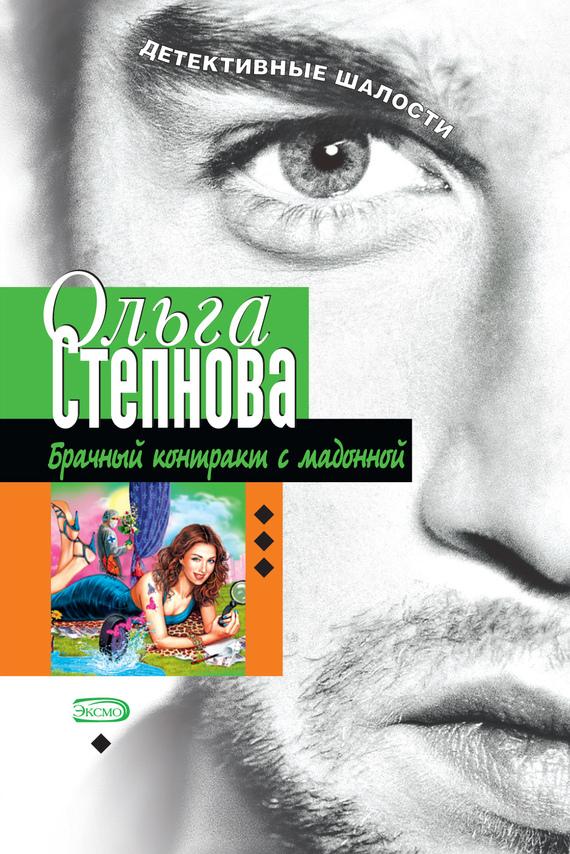 Ольга Степнова - Брачный контракт с мадонной
