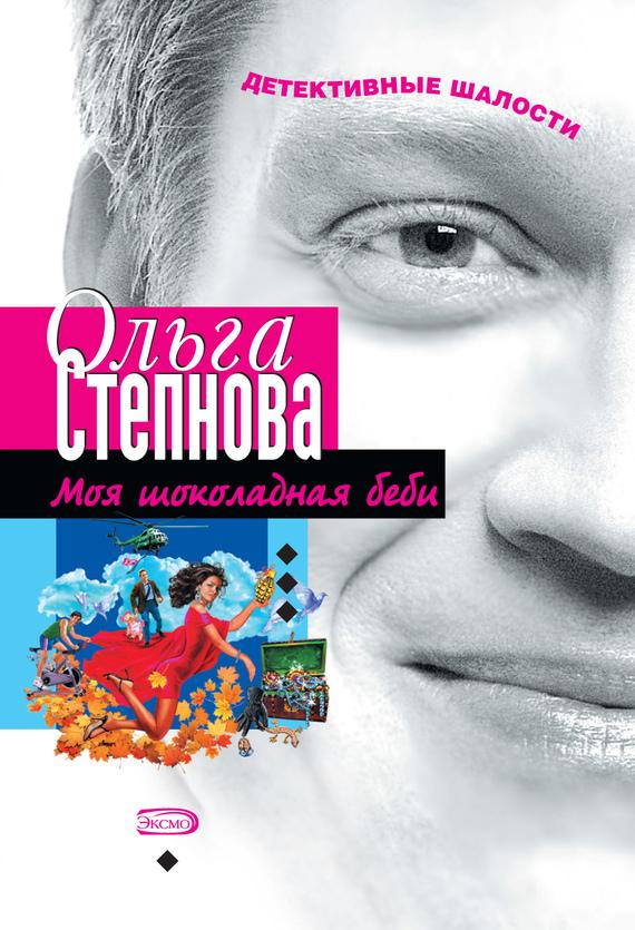доступная книга Ольга Степнова легко скачать