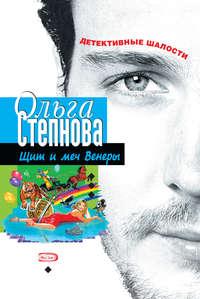 Степнова, Ольга  - Щит и меч Венеры