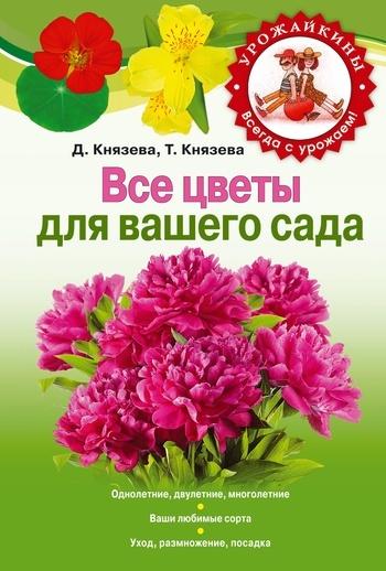 Все цветы для вашего сада от ЛитРес