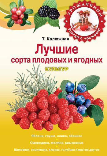 Татьяна Калюжная Лучшие сорта плодовых и ягодных культур отсутствует золотая книга богатого урожая