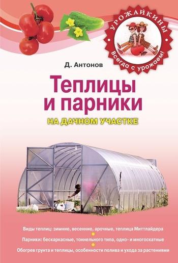 Дмитрий Антонов - Теплицы и парники на дачном участке
