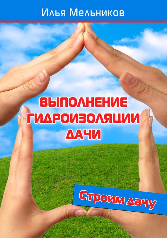 Скачать Выполнение гидроизоляции дачи бесплатно Илья Мельников