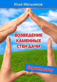 Мельников, Илья  - Возведение каменных стен дачи