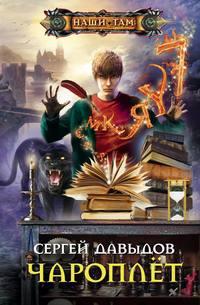 Давыдов, Сергей  - Чароплёт