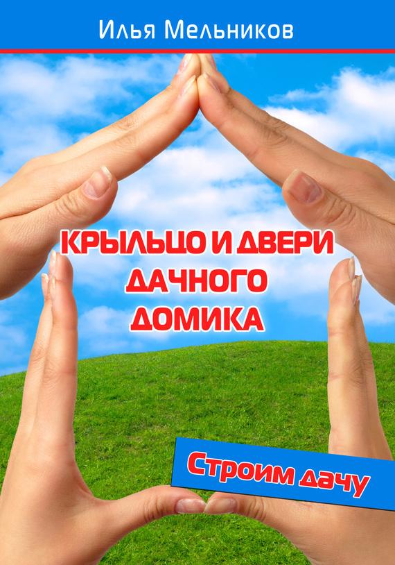 Илья Мельников - Крыльцо и двери дачного домика
