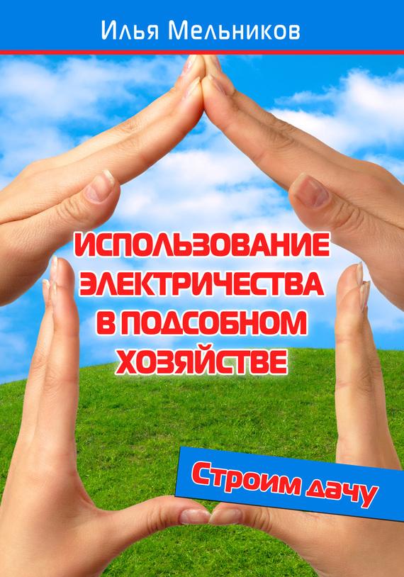 Илья Мельников - Использование электричества в подсобном хозяйстве