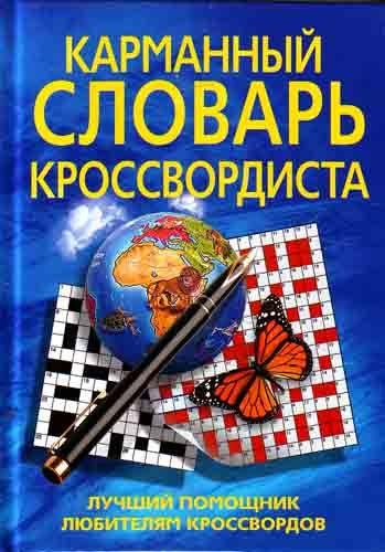 Карманный словарь кроссвордиста. Лучший помощник любителям кроссвордов