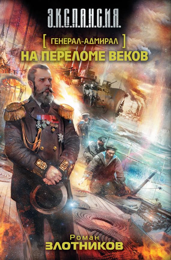 обложка электронной книги На переломе веков