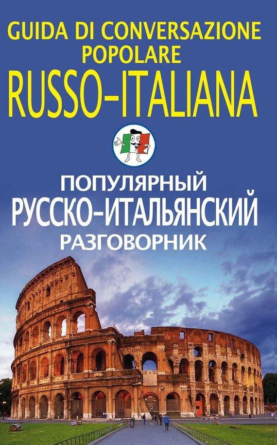 Популярный русско-итальянский разговорник