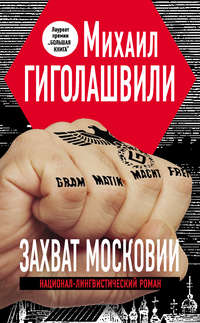 Гиголашвили, Михаил  - Захват Московии