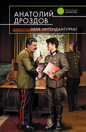 напряженная интрига в книге Анатолий Дроздов