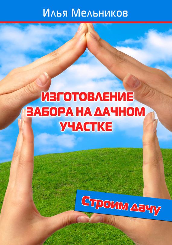 Илья Мельников Изготовление забора на дачном участке