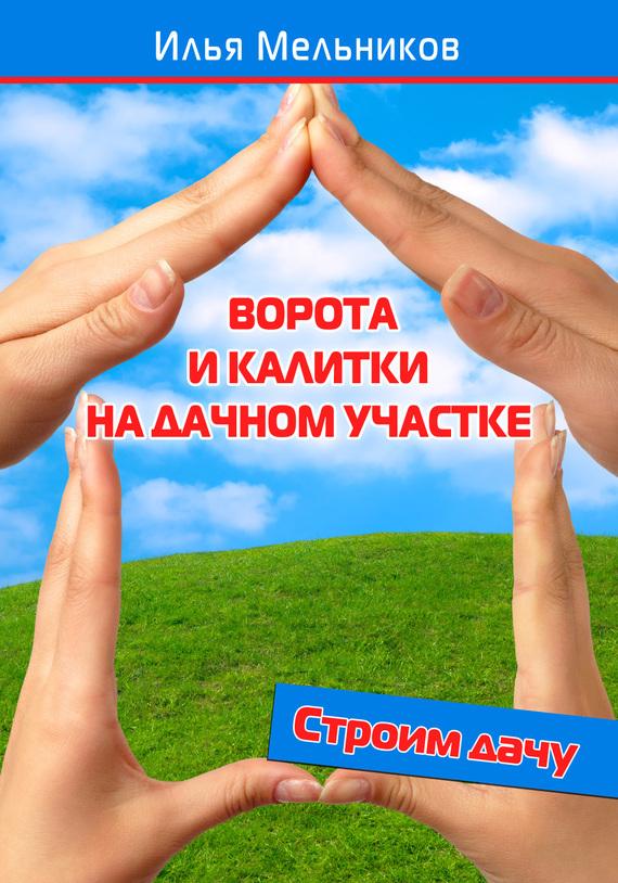 Илья Мельников - Ворота и калитки на дачном участке