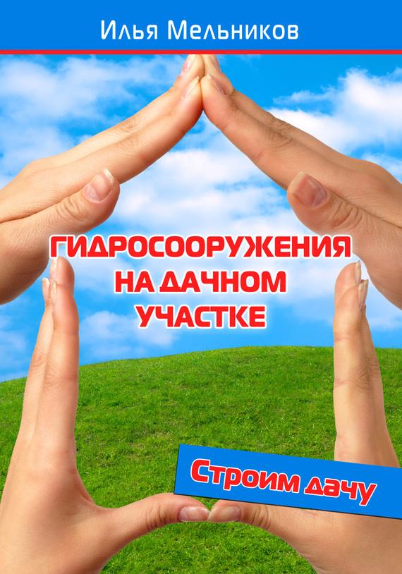 Илья Мельников - Гидросооружения на дачном участке