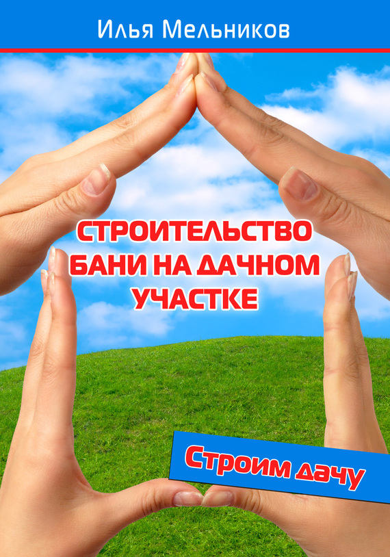 интригующее повествование в книге Илья Мельников