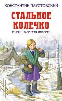 Паустовский, Константин  - Колотый сахар