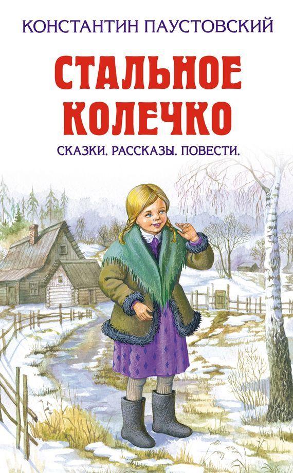 интригующее повествование в книге Константин Паустовский