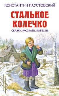 Паустовский, Константин  - Соранг