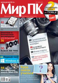 ПК, Мир  - Журнал «Мир ПК» &#847004/2012