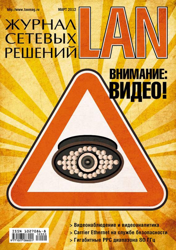 Открытые системы Журнал сетевых решений / LAN №03/2012 видеонаблюдение