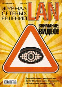 - Журнал сетевых решений / LAN №03/2012