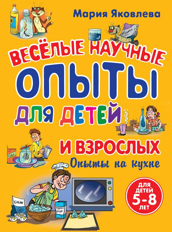 Мария Яковлева Веселые научные опыты для детей и взрослых. Опыты на кухне эксмо 7 научные опыты для детей