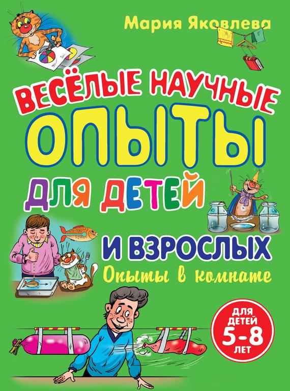 Мария Яковлева Веселые научные опыты для детей и взрослых. Опыты в комнате эксмо 7 научные опыты для детей