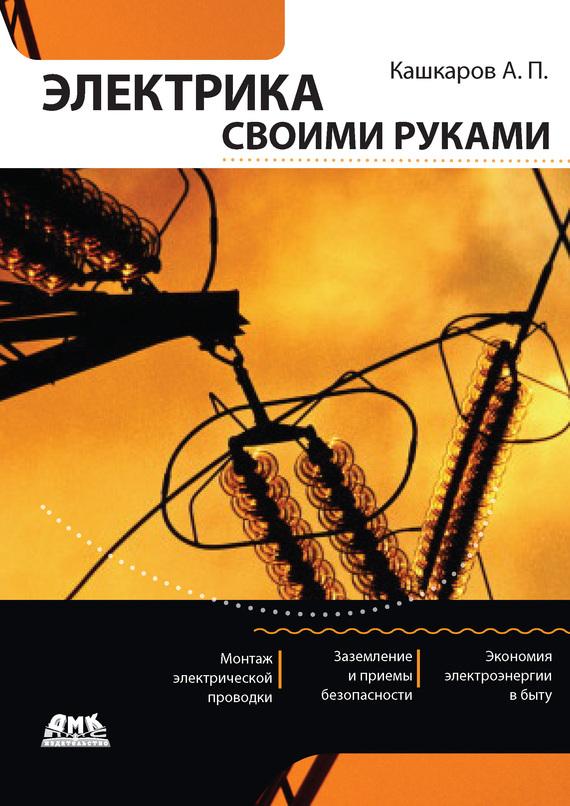 Электрика своими руками изменяется взволнованно и трагически