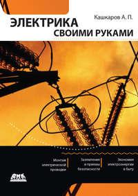 Кашкаров, Андрей  - Электрика своими руками