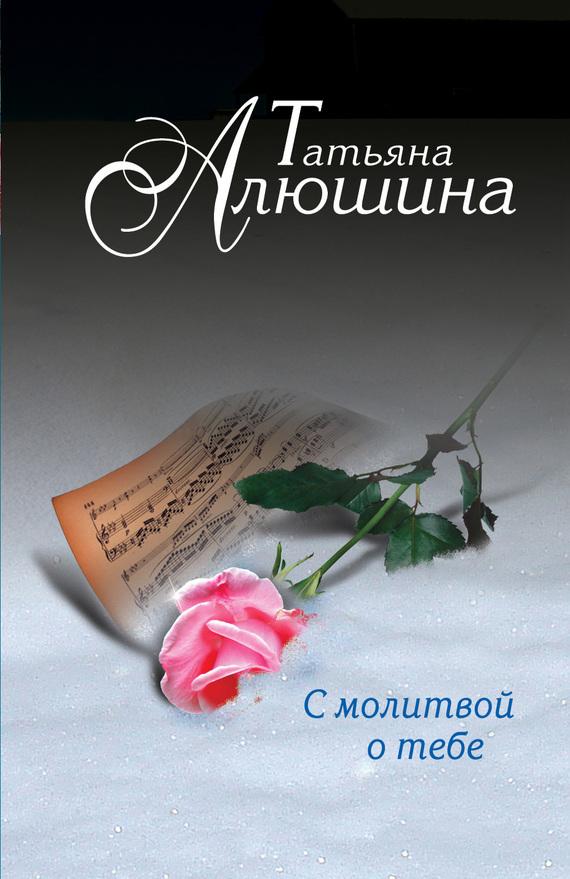 Скачать Татьяна Алюшина бесплатно С молитвой о тебе